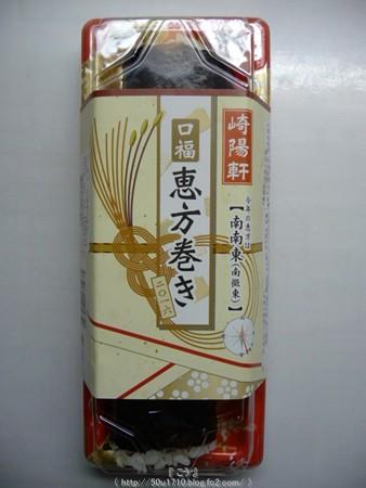 160203-恵方巻 (2)