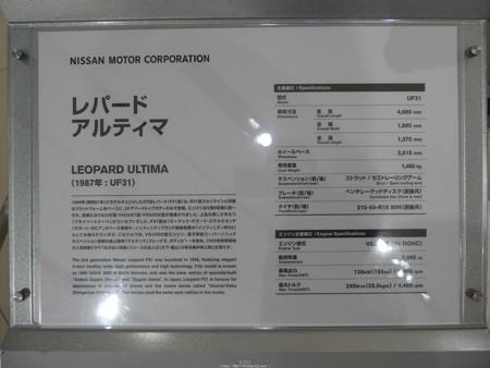 160214-日産本社ギャラリー あぶデカ (4)