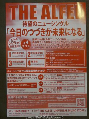 160331-THEALFEE 16春ツアー@川口 メモチケなど (3)