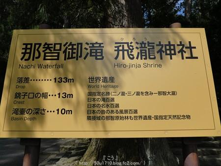 160324-那智の滝 (4)