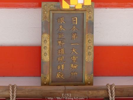 160324-熊野速玉大社 (12)
