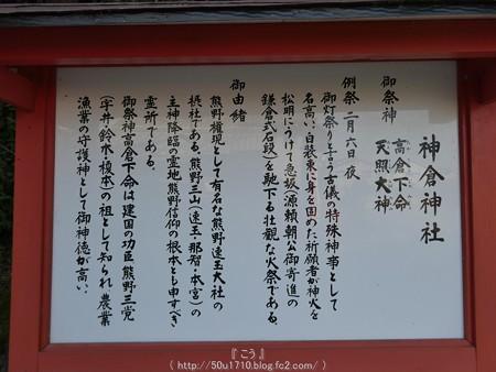 160324-神倉神社 (53)
