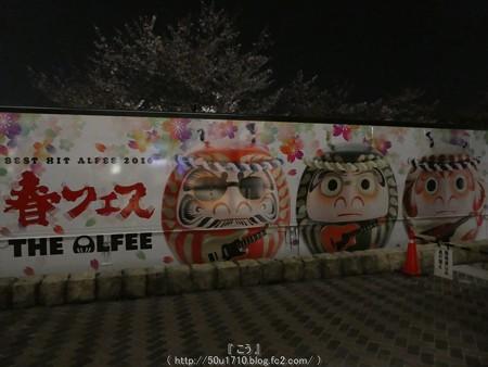 160410-THE ALFEE 京都2日目 (28)