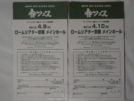 160410-THE ALFEE 京都2日目 (31)