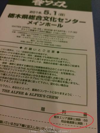 160501-THE ALFEE@宇都宮 (15)