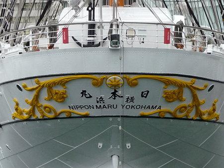 091112-日本丸 (198)