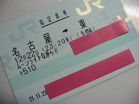 091123-09.12/22ながら指定席