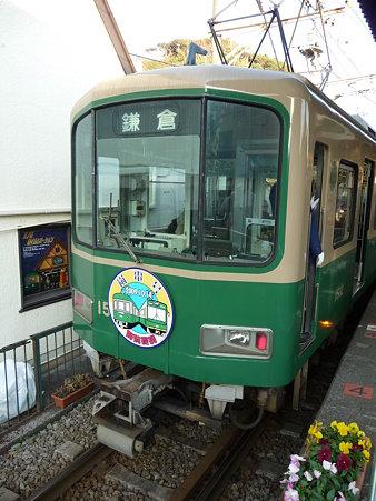 091126-江ノ電 (11)