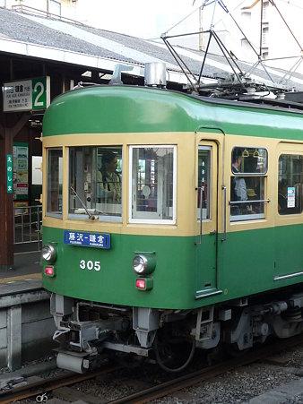 091126-江ノ電 江ノ島駅 (7)