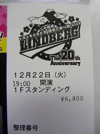 091207-リンド ナゴヤチケ (1)
