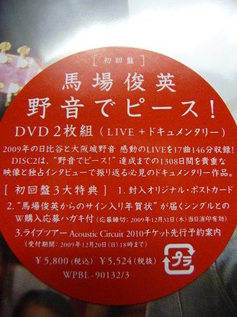 091209-DVD2枚☆ (4)