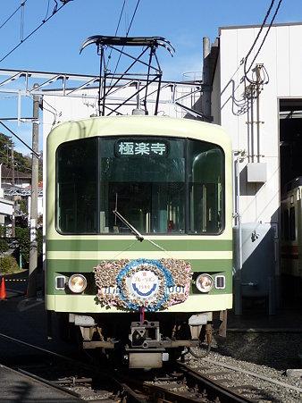 091212-江ノ電極楽寺検車区 (10)