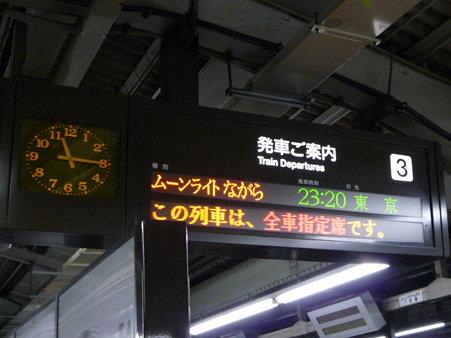 091222-名古屋駅 (1)