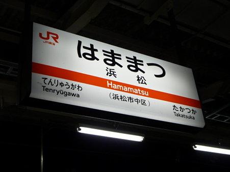 091222-往路 浜松駅停車中