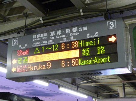 091222-往路 米原駅