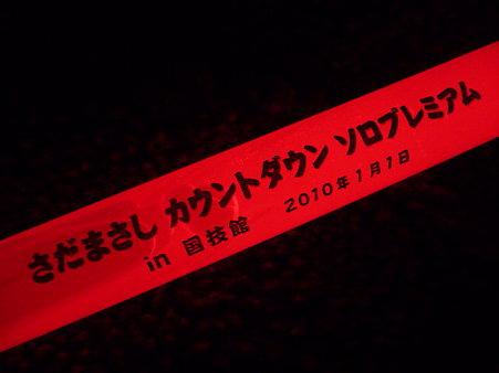 091231-さだ@おみやげ&サイリウム (6)