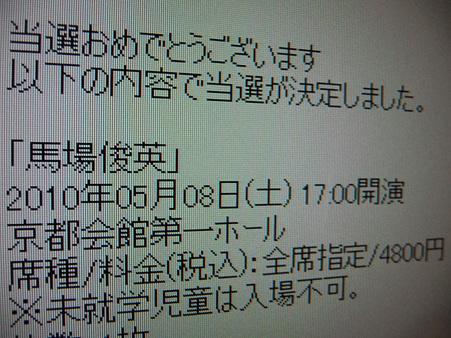 100109-馬場さん@100508京都当選通知