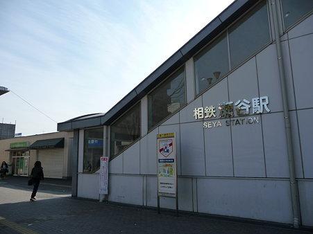100120-瀬谷駅