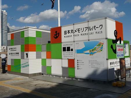 100127-日本丸入口 (4)