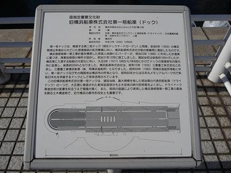 100127-NO.1ドック (2)