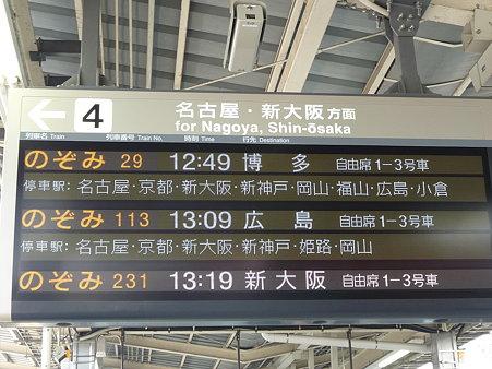 100224-新幹線 新横 (4)