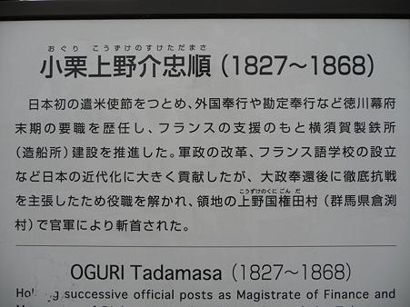 100301-横須賀ヴェルニー公園 (19)