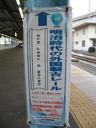 100301-横須賀駅 (22)
