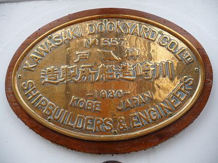 100428-日本丸 (61)