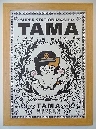 101113-和歌電  貴志駅たまミュージアム (2)