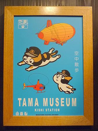 101113-和歌電  貴志駅たまミュージアム (10)