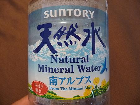 101114-鳥井さん家の天然水だけど・・・ (2)