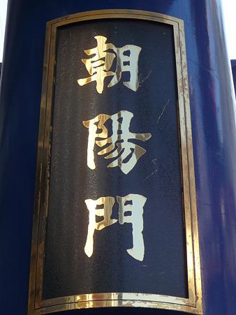 110203-中華街 朝陽門 (3)