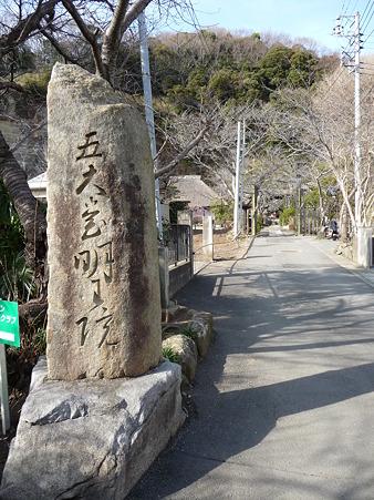 110225-明王院 特別拝観 (1)