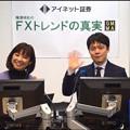 Photos: 2016-01-04 FXトレンドの真実 内田まさみ 陳満咲杜