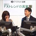 Photos: 2016-01-18 FXトレンドの真実 内田まさみ 陳満咲杜 中町剛(アイネット証券)(3)