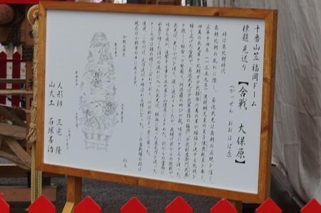 10 2014年 博多祇園山笠 福岡ドーム 飾り山笠 合戦大保原 (2)