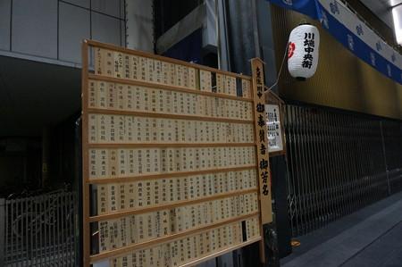 2014年 博多祇園山笠 追い山 写真 (5)