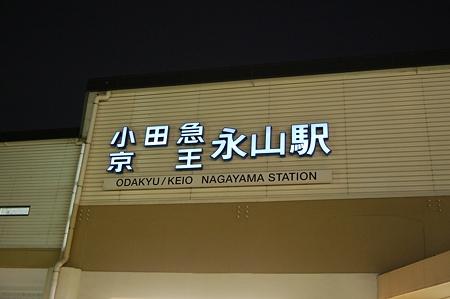 61_京王・小田急永山駅