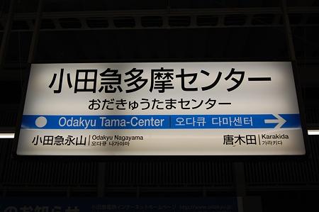 63_駅名標 小田急多摩センター