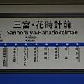 Photos: 駅名標 三宮・花時計前