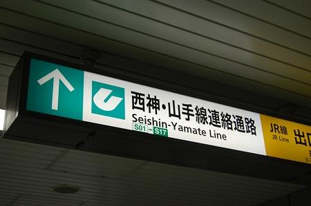 新長田駅 西神・山手線乗換え案内