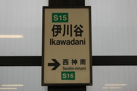 駅名標 伊川谷