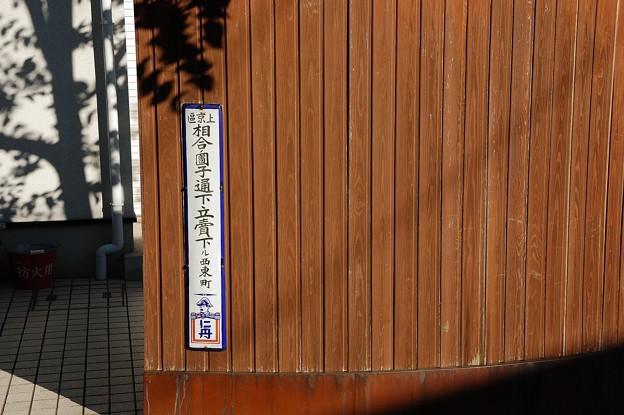 仁丹町名表示板「上京区 相合ノ園子通下立売下ル 西東町」