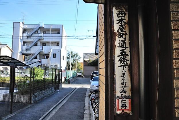 仁丹町名表示板「下京区 西木屋町通五条下ル 平居町」