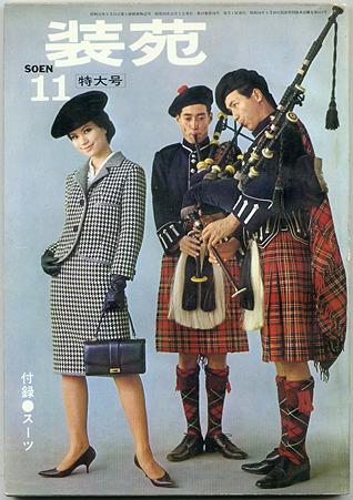 装苑バックナンバー 1964年11月号