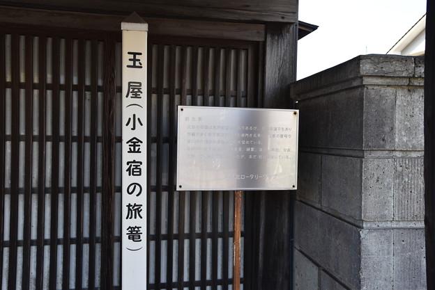 玉屋 (小金宿の旅篭)