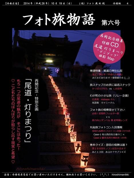 【全面広告】フォト旅物語6「尾道灯りまつり」