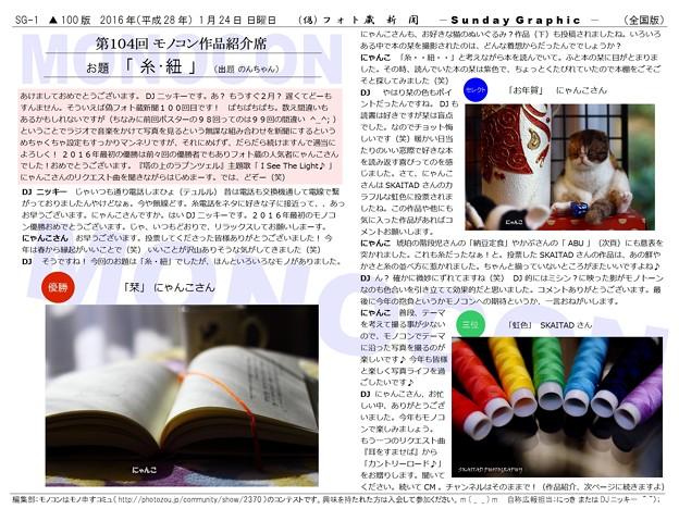 第104回モノコン作品紹介席(1/2)