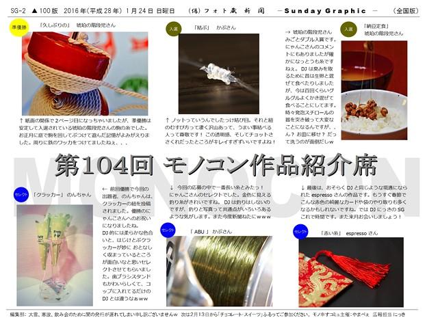 第104回モノコン作品紹介席(2/2)