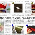 Photos: 第104回モノコン作品紹介席(2/2)
